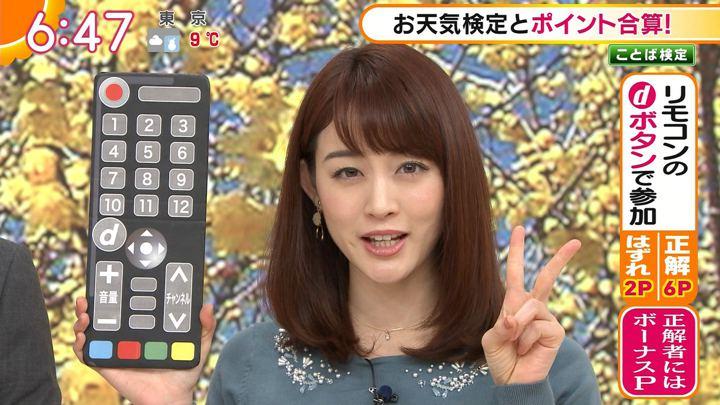 2019年01月31日新井恵理那の画像22枚目