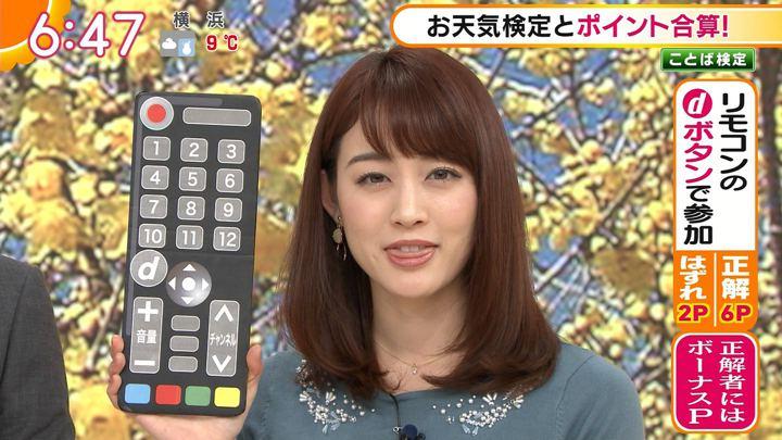 2019年01月31日新井恵理那の画像23枚目