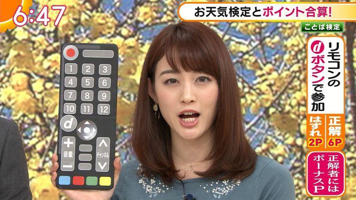 2019年01月31日新井恵理那の画像24枚目