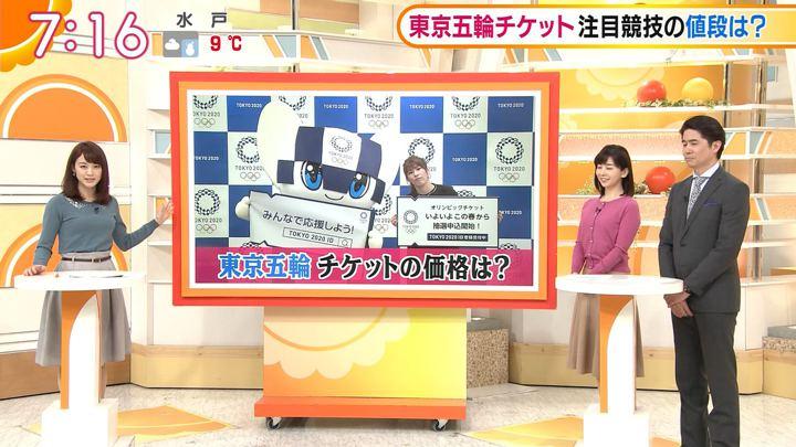 2019年01月31日新井恵理那の画像26枚目