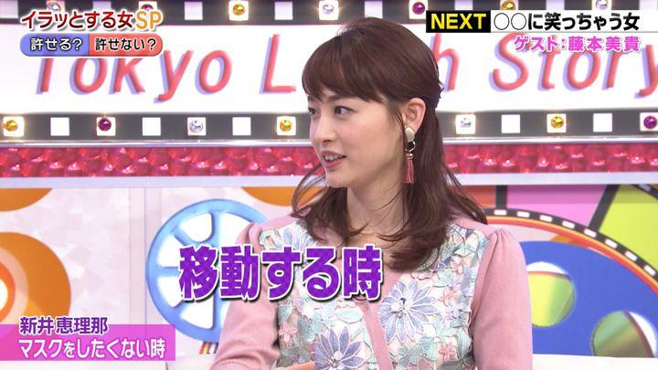 2019年02月01日新井恵理那の画像44枚目