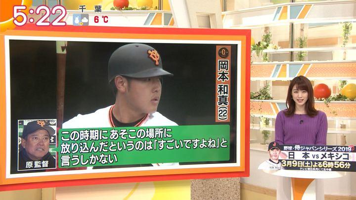 2019年02月11日新井恵理那の画像07枚目