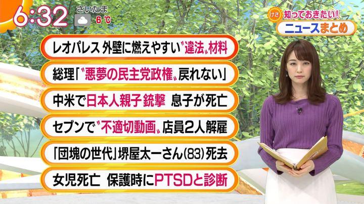 2019年02月11日新井恵理那の画像15枚目