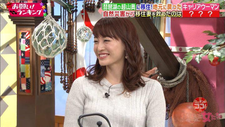 2019年02月13日新井恵理那の画像27枚目
