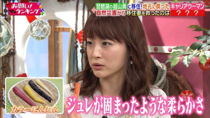 2019年02月13日新井恵理那の画像31枚目