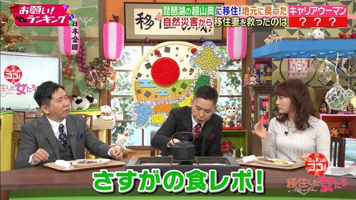 2019年02月13日新井恵理那の画像32枚目