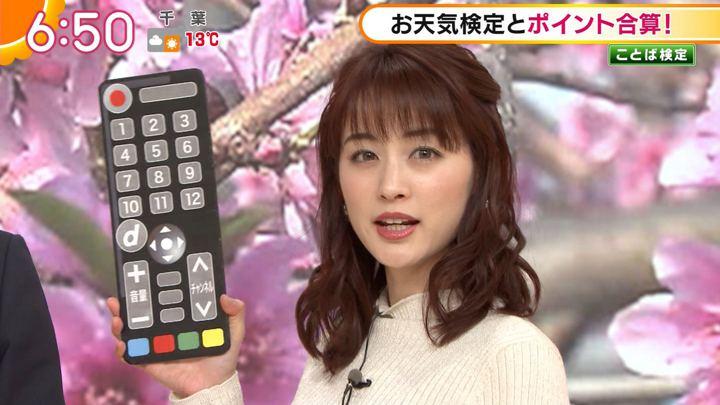 2019年02月26日新井恵理那の画像21枚目