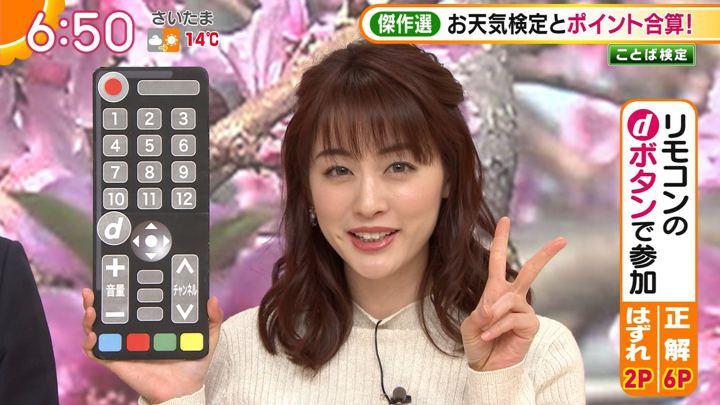 2019年02月26日新井恵理那の画像25枚目