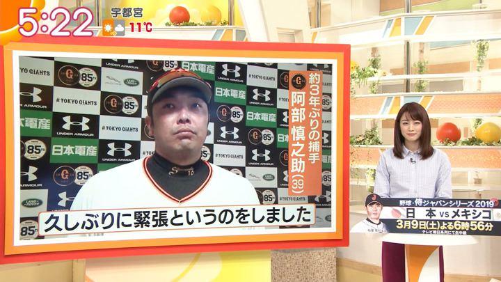 2019年02月27日新井恵理那の画像05枚目