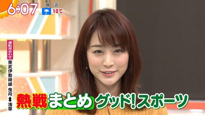 2019年02月28日新井恵理那の画像17枚目