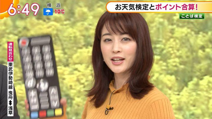 2019年02月28日新井恵理那の画像22枚目