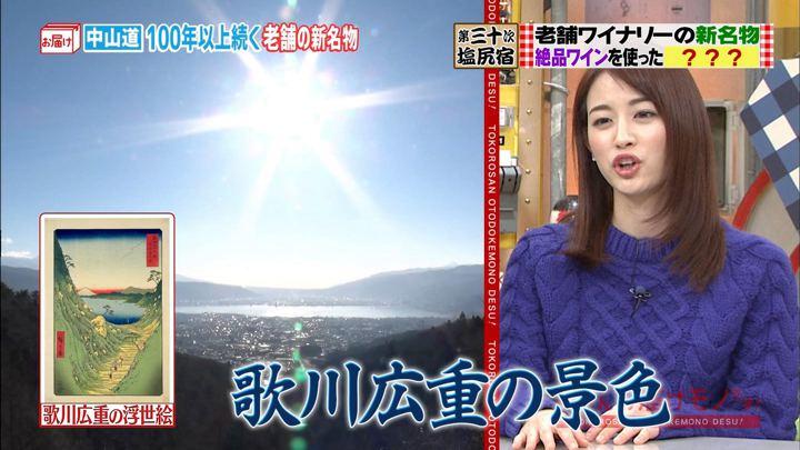 2019年03月03日新井恵理那の画像04枚目