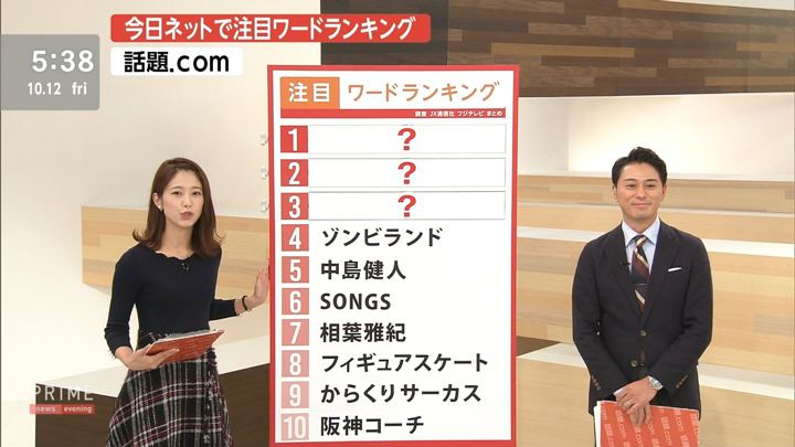 2018年10月12日海老原優香の画像02枚目