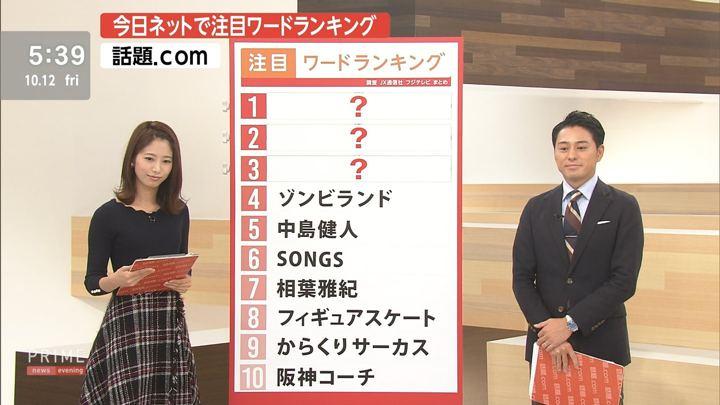 2018年10月12日海老原優香の画像03枚目