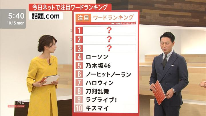 2018年10月15日海老原優香の画像04枚目