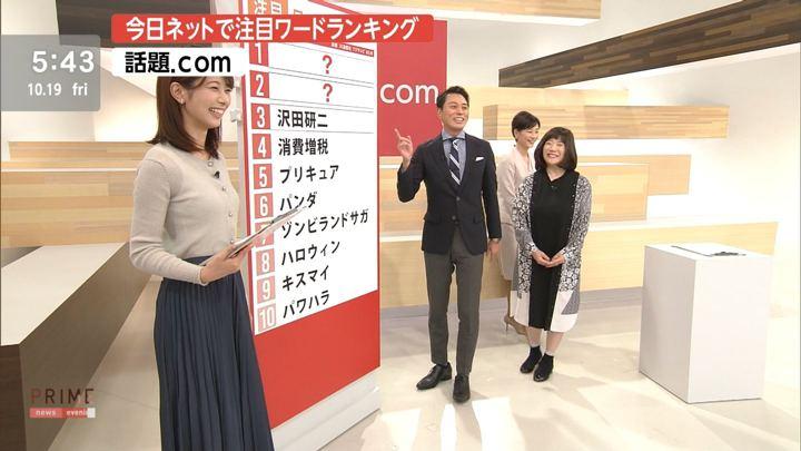 2018年10月19日海老原優香の画像02枚目