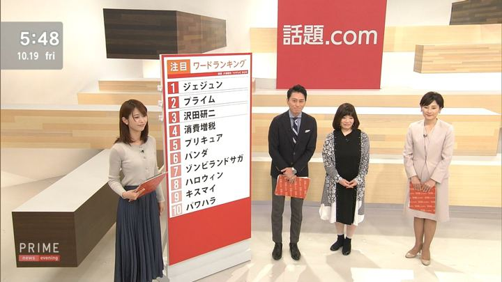 2018年10月19日海老原優香の画像06枚目