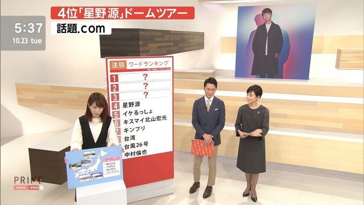 2018年10月23日海老原優香の画像03枚目