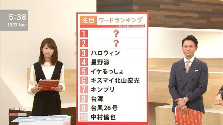 2018年10月23日海老原優香の画像04枚目