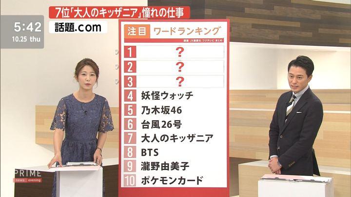 2018年10月25日海老原優香の画像03枚目