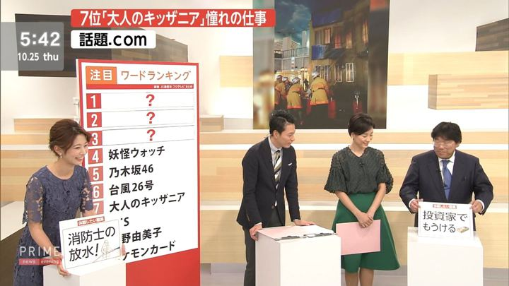 2018年10月25日海老原優香の画像05枚目