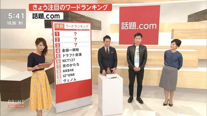 2018年10月26日海老原優香の画像03枚目