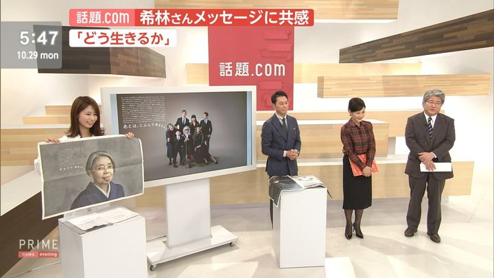 2018年10月29日海老原優香の画像07枚目