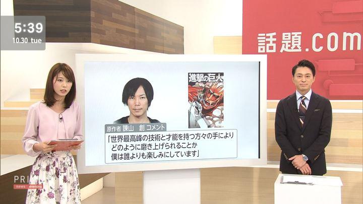 2018年10月30日海老原優香の画像02枚目