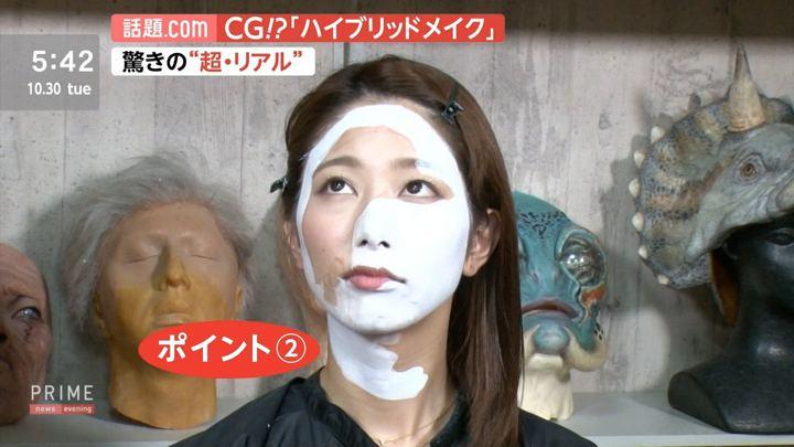 2018年10月30日海老原優香の画像13枚目
