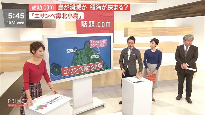 2018年10月31日海老原優香の画像01枚目