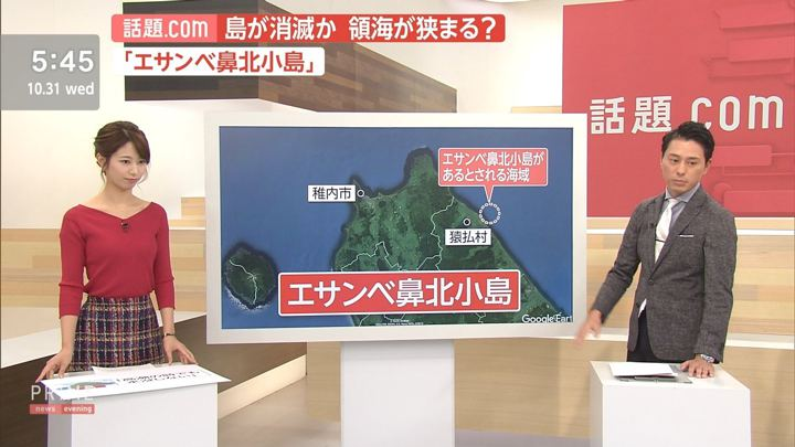 2018年10月31日海老原優香の画像03枚目