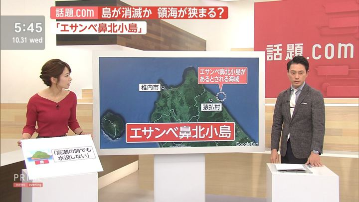 2018年10月31日海老原優香の画像04枚目