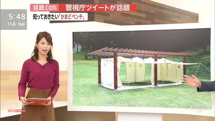 2018年11月06日海老原優香の画像07枚目