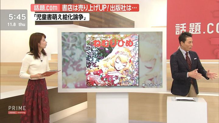 2018年11月08日海老原優香の画像03枚目