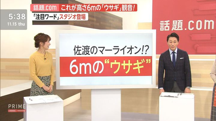 2018年11月15日海老原優香の画像02枚目