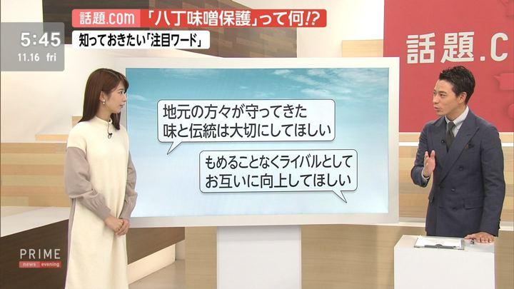 2018年11月16日海老原優香の画像03枚目