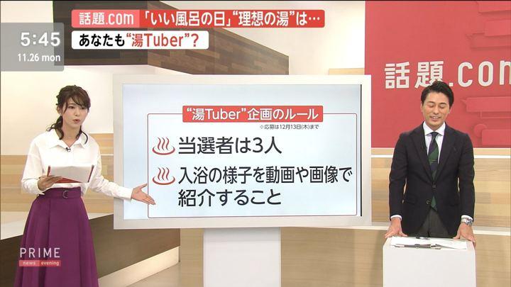 2018年11月26日海老原優香の画像04枚目