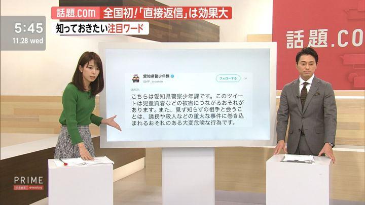 2018年11月28日海老原優香の画像04枚目