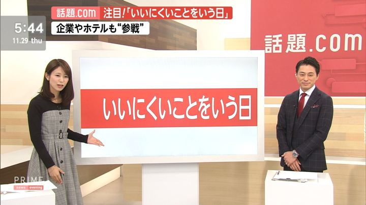 2018年11月29日海老原優香の画像05枚目