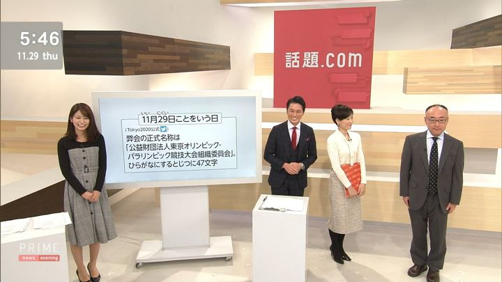 2018年11月29日海老原優香の画像06枚目