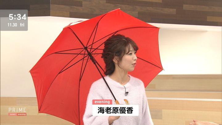 2018年11月30日海老原優香の画像03枚目