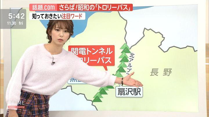 2018年11月30日海老原優香の画像14枚目