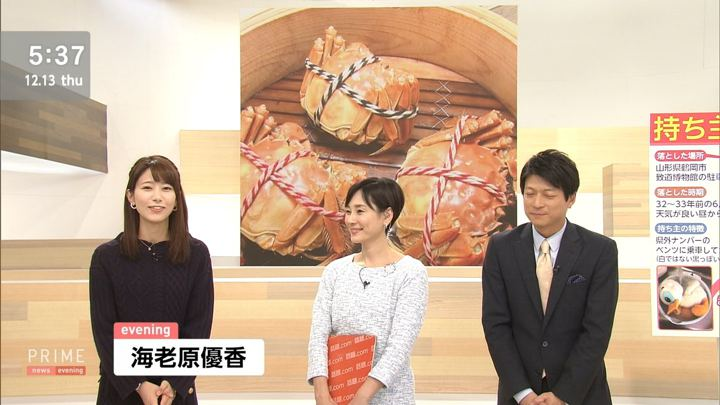 2018年12月13日海老原優香の画像01枚目