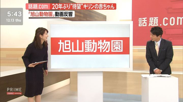 2018年12月13日海老原優香の画像11枚目