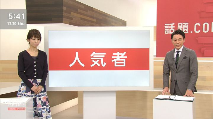 2018年12月20日海老原優香の画像01枚目