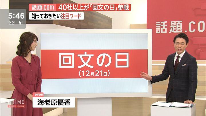 2018年12月21日海老原優香の画像05枚目