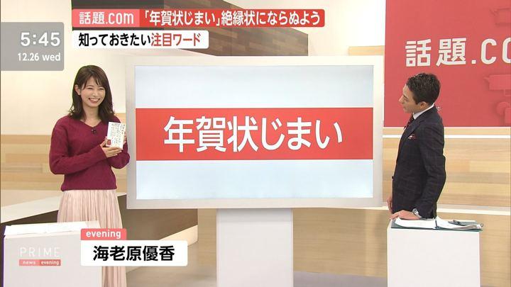 2018年12月26日海老原優香の画像05枚目