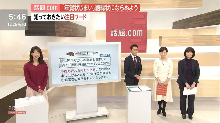 2018年12月26日海老原優香の画像08枚目