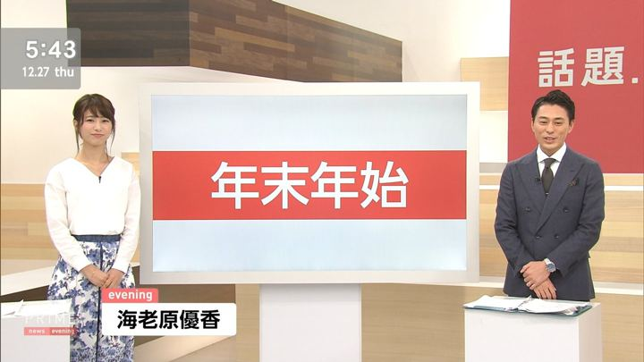 2018年12月27日海老原優香の画像01枚目