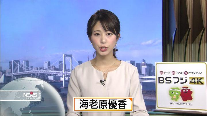 2018年12月30日海老原優香の画像12枚目